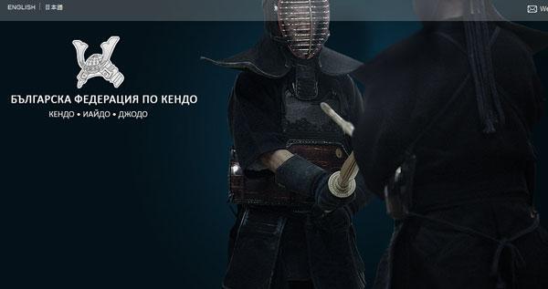 Bulgarian-Kendo-federation