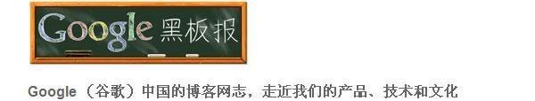 Google-China-Blog