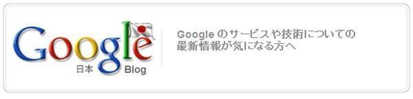 Google-Japan-Blog