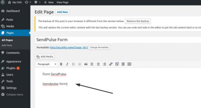 SendPulse Form